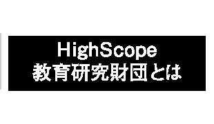 HighScope教育研究財団とは