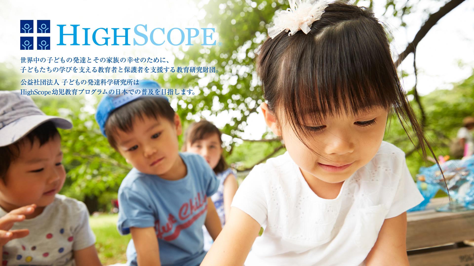 HighScope教育研究財団